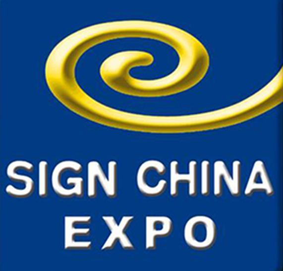상하이 국제 광고 사인 전시회